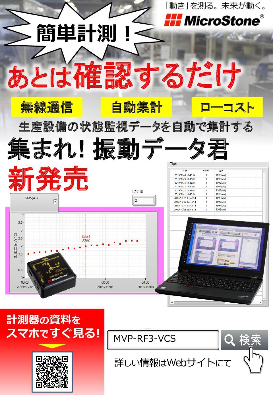 集まれ!振動データ君 MVP-RF3-VCS – R1.0