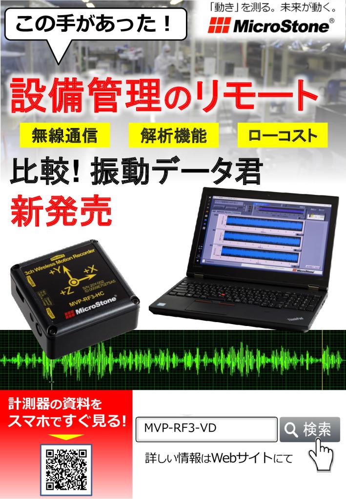 比較! 振動データ君 MVP-RF3-VD 製品資料
