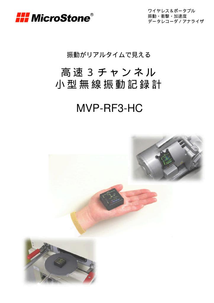 高速3チャンネル小型無線振動記録計 MVP-RF3 カタログ