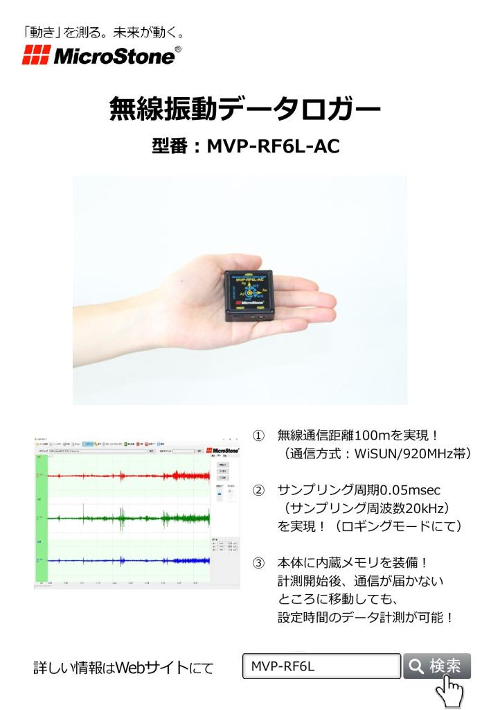 無線振動データロガー MVP-RF6L カタログ