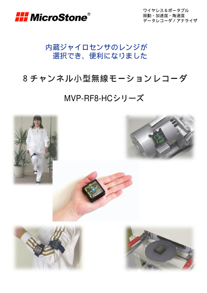 8チャンネル小型無線モーションレコーダー MVP-RF8 カタログ