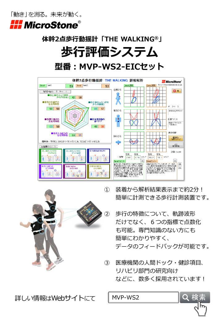 体幹2点歩行動揺計 THE WALKING(コメント自動表示版) MVP-WS2-S-EIC カタログ