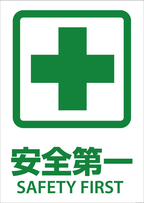 pictogram184safety_first