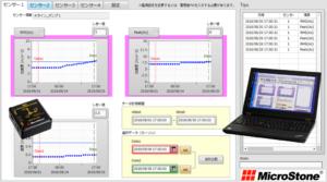 集まれ!振動データ君 MVP-RF3-VCS