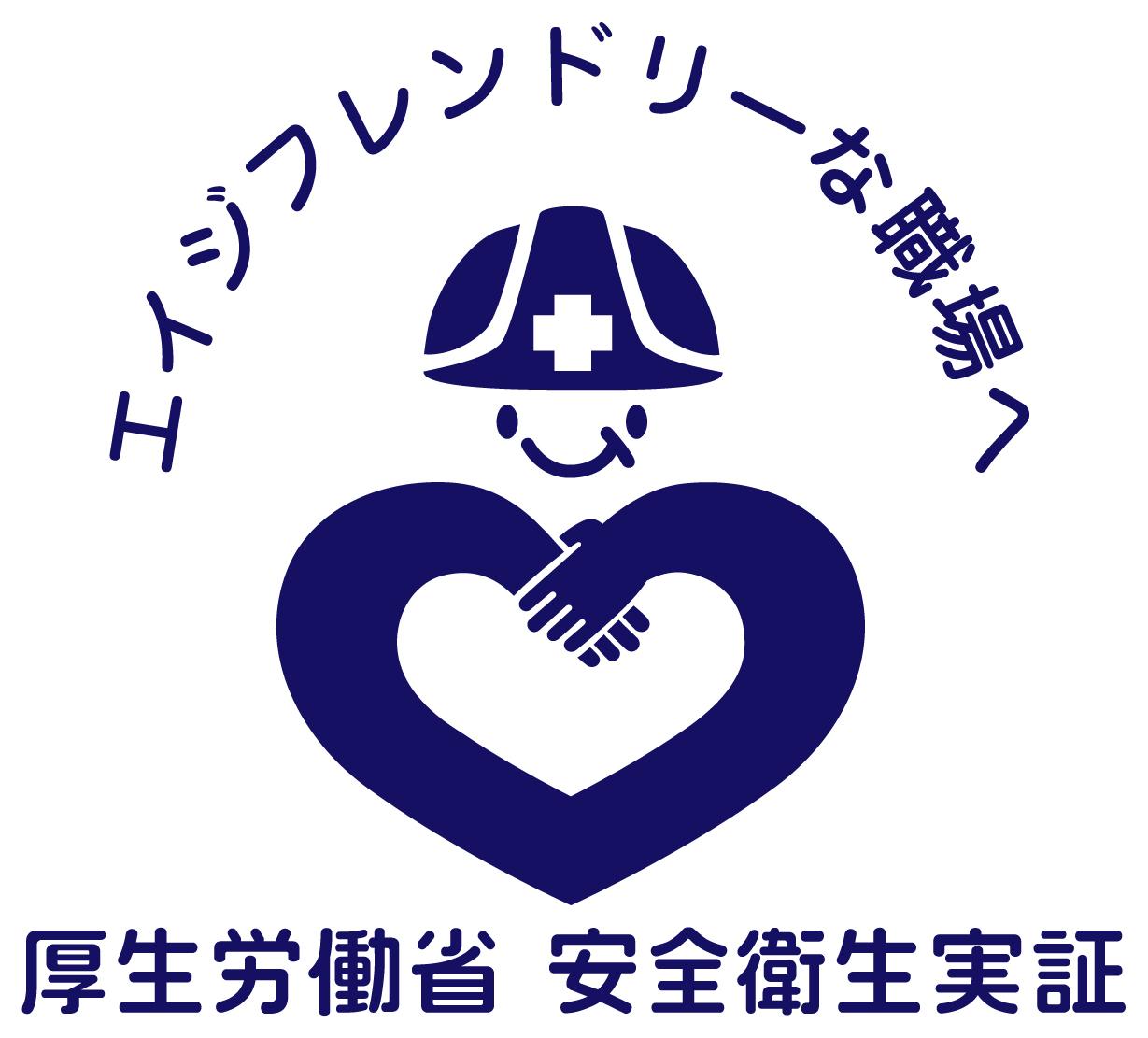 厚生労働省から交付されたロゴマーク
