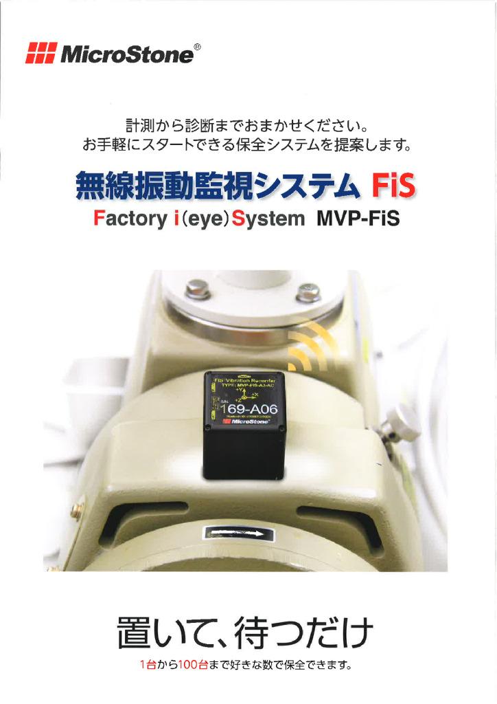 無線振動監視システムFiS カタログ